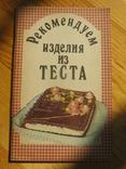 Рекомендуем изделия из теста 1991 г., фото №2