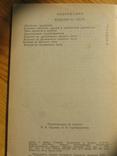 Рекомендуем изделия из теста 1991 г., фото №6