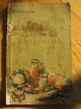 Кравцов И. Домашнее консервирование пищевых продуктов.  Одесса.  1960 г. 160 с., фото №2