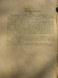 Кравцов И. Домашнее консервирование пищевых продуктов.  Одесса.  1960 г. 160 с., фото №3