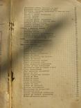 Кравцов И. Домашнее консервирование пищевых продуктов.  Одесса.  1960 г. 160 с., фото №6