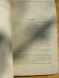 Кравцов И. Домашнее консервирование пищевых продуктов.  Одесса.  1960 г. 160 с., фото №8