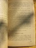 Кравцов И. Домашнее консервирование пищевых продуктов.  Одесса.  1960 г. 160 с., фото №9