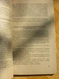 Кравцов И. Домашнее консервирование пищевых продуктов.  Одесса.  1960 г. 160 с., фото №11