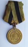 """Медаль """"За освобождение Белграда"""", фото №2"""