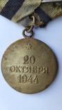 """Медаль """"За освобождение Белграда"""", фото №6"""