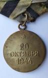 """Медаль """"За освобождение Белграда"""", фото №7"""