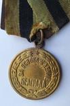 """Медаль """"За освобождение Белграда"""", фото №10"""