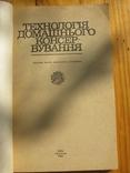 Жвалевський А.С., Євстигнєєв З.П., Камнєва Л.І. Технологія домашнього консервування. 1986, фото №3
