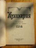 Кулинария по страницам Журнал для женщин 1914. 1991 г., фото №3
