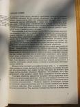 Тодоров Тодор, Едрев М. Цолова М. Плоды солнца на нашей трапезе. София. 1988 г., фото №4