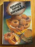 Сави И. Булочки, пироги, пирожные.  М. 1995 г., фото №2