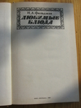 Фельдман, И.А. Любимые блюда. К. Реклама 1987 г., фото №3