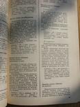 Фельдман, И.А. Любимые блюда. К. Реклама 1987 г., фото №7