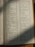 Фельдман, И.А. Любимые блюда. К. Реклама 1987 г., фото №9