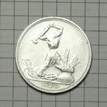 50 копеек. 1924 г. Полтинник., фото №4