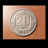20 к.1941 г., фото №2