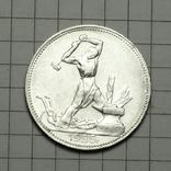 50 копеек. 1925 г. Полтинник., фото №4