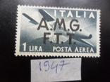 Авиация. Италия. Триест.  1947г. MLH, фото №2