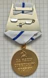 Медаль. За оборону Севастополя. Реплика, фото №4