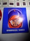 Первопроходец космоса Юрий Гагарин Flexi-диск , приложение к набору слайдов 1981, фото №4
