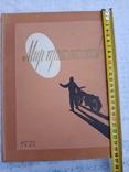 Мир приключений альманах 1 том . детгиз 1955 год., фото №2