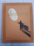 Мир приключений альманах 1 том . детгиз 1955 год., фото №4