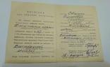 Удостоверение депутата Хмельницкого горсовета 1965, фото №2
