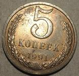 5 копеек 1991 Л, фото №2