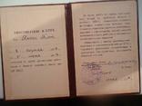 Высшая партийная школа при ЦК КПСС удостоверение Янош Тот, фото №3