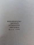 Єршов,,Горбоконик,,1966р.Веселка.Худ.Северин.Пер-д М.Рильский, фото №7