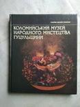 Коломийський музей народного мистецтва Гуцульщини, фото №2