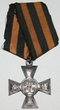 Георгиевский крест 1 степень, Ж. М. (копия), фото №2