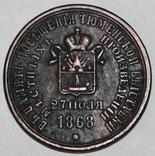 """Медаль """"В память посещения Тюменской выставки местных произведений 27 июля 1868г."""" (копия), фото №7"""