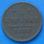 1/4 копейки 1899, фото №2