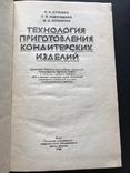 1980 Технология приготовления кондитерских изделий. Рецепты, фото №4