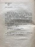 1980 Технология приготовления кондитерских изделий. Рецепты, фото №6