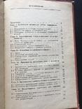 1980 Технология приготовления кондитерских изделий. Рецепты, фото №10
