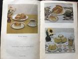 1980 Технология приготовления кондитерских изделий. Рецепты, фото №12