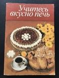 1981 Учитесь вкусно печь. Тесто Пироги Торты Пирожные, фото №2