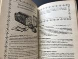 1981 Учитесь вкусно печь. Тесто Пироги Торты Пирожные, фото №11