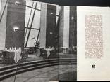 1968 Современный ресторан и культура обслуживания СССР. Рецептура, фото №4