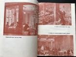 1968 Современный ресторан и культура обслуживания СССР. Рецептура, фото №9