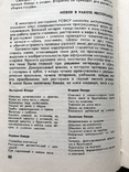 1968 Современный ресторан и культура обслуживания СССР. Рецептура, фото №12