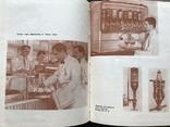 1968 Современный ресторан и культура обслуживания СССР. Рецептура, фото №2