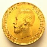 10 рублей 1911 г., фото №2
