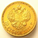 10 рублей 1911 г., фото №3