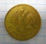 10 рублей 1911 года, фото №4