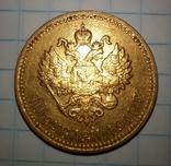 10 рублей 1911 года, фото №9