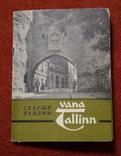 #29 Старый Таллин (тираж 10 000 шт.), фото №2